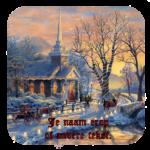 Luxe Hoogglans Onderzetters Kerstmis kerk+ tekst